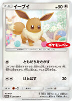 Pokemon Card Japanese Eevee 295/SM-P PROMO Pokemon bread