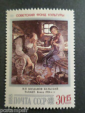 RUSSIE 1988, timbre 5545, TABLEAU TALANT BOGDANOV, PAINTING, neuf**, MNH STAMP