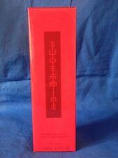 Shiseido Eudermine Revitalizing Essence 200ml/ 6.7 fl. oz LARGE Sealed! New!
