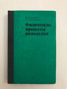 1976 Физические Процессы Виноделия; Winemaking Physical Processes; Wine- RUSSIAN