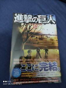Shingeki no Kyojin 34 Attack on Titan Final volume Japanese SEALED