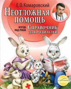 Komarovskiy Emergency care Komarovsky Неотложная помощь Pediatrician Russian NEW