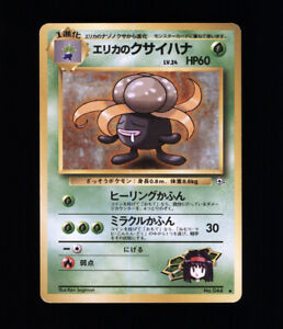 ERIKA'S GLOOM #44 Pocket Monster Pokemon Japanese Nintendo TCG