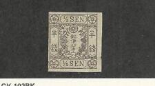 Japan, Postage Stamp, #40 Mint Proof Imperf, 1875