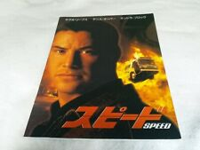 speed Movie Brochure Japanese version 1994