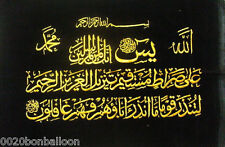 "Islamic Islam Arabic Quran Koran Wall Hanging Allah Calligraphy 30""x 20"" (317)"