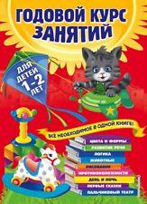 Russian Book Годовой курс занятий: для детей 1-2 лет
