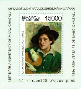 Stamp of BELARUS 2012 - Marc Chagall 125 MNH