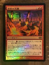 MTG - Japanese - Foil - Molten Disaster - Future Sight - Free Tracking