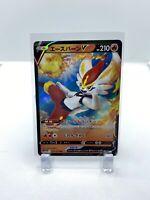 Pokemon Card Cinderace V SR 072-070-S1A-B Japan