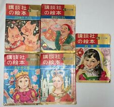 1960's Vintage Fairy Tale Books in Japanese