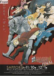 Fullmetal Alchemist Exhibition FINAL Sapporo Promotional Poster