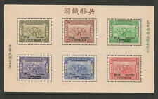 Mint Never Hinged/MNH Chinese Stamps