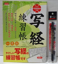 Shakyo Set Japanese Calligraphy Sutra Copying Exercise Book & Fudepen Made in Ja