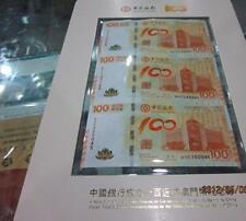 中国银行成立100周年 纪念钞 澳门 荷花钞 三连体 2012 BOC 100th Anni Macau 3in1 Uncut (UNC) In Folder