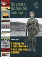 RVZ-013 Weapons of the Great War. Rifles and Carbines of WW1 Russian Army book