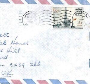 CP49 Saudi Arabia RIYADH 1980 Air Mail Cover 1r OIL RIG Franking Devon Gift Co.