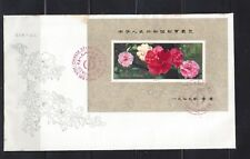 CHINA 1979 J42 THE POSTAGE STAMP EXHIBITION OF PRC IN HONG KONG S/S FDC