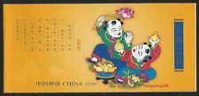 CHINA 2007-14 孔融讓梨 SB32 Booklet Kong Rong Delines Big Pears stamps