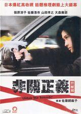 Unfair the answer DVD Shinohara Ryoko Sato Koichi Yamada Takayuki NEW Eng Sub
