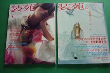 Stock 2 Magazine So-En Japan 4-5/2007 Fashion Mode Accessories Soen Nippon