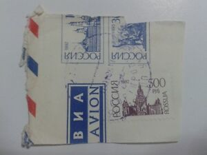 RUSSIAN STAMP - 500