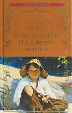 Марк Твен Приключения Гекльберри Финна BOOK IN RUSSIAN HARDCOVER