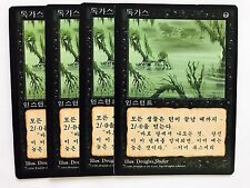 MTG 4TH EDITION KOREAN - Marsh Gas x4