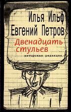 The Twelve Chairs Ilf and Petrov Author's Edition Ильф и Петров 12 стульев New