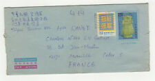 Républic of China aérogramme & 1 timbre sur enveloppe 1981 /FDCa107