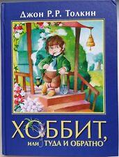 Rare Vintage Russian Book Tolkien Hobbit Old Illustrated Ionaytis Children Kids