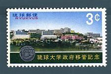 RYU KYU (JAPAN) - 1966 - 16° Anniversario della fondazione dell'Università