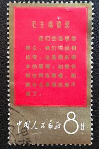 1967 China PRC Mao Stamp