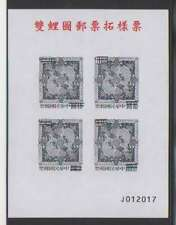 A7229: China #1441, 1444, 1446, 1447 Black Proof Sheet