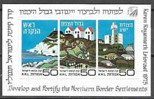 Israel JNF KKL Souvenir Sheet MNH Year 1975 Develop Northern Border Settlements