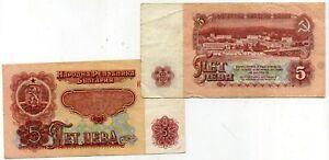 BULGARIE  5 leva  1974