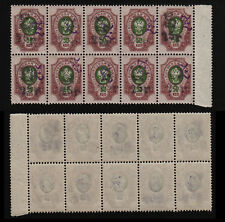 Armenia 1920 SC 206 MNH block of 10 . f9283
