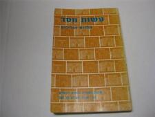 Hebrew ASOT CHESED Halachot VeHalichot עשות חסד : הלכות והליכות ממשנתם של ראשו
