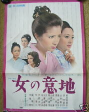 ONNA NO IJI Meiko Kaji Yakuza '71 original Japanese movie  Poster