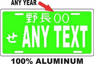 JAPANESE JAPAN  LICENSE PLATE TAG JDM CUSTOMIZED - ANY TEXT - GREEN & WHITE