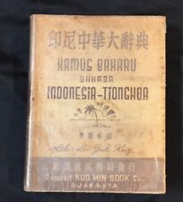 1953 印尼中華大辭典 Kamus Baharu Bahasa Indonesia Chinese Indonesian dictionary