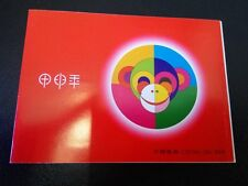 China Stamp (SB26) 2004-1 Year of Monkey (2004 Jiashen Year) 猴 booklet MNH