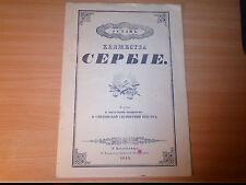 "The Constitution of the Principality Serbia 1835 - ""Sretenjski Ustav"""