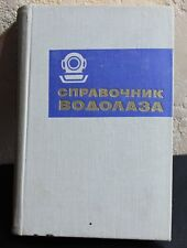 Soviet Russian book manual divind divers guide underwater immersion equipment