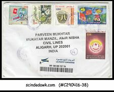 TUNISIA - 2016 REGISTERED ENVELOPE TO INDIA WITH 5-STAMPS- OPEN FROM SIDE