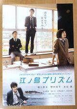 Enoshima Prism Original Japan Chirashi Movie Mini Poster 2013 Tsubasa Honda
