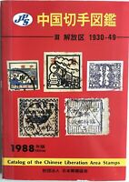 China Liberated Stamp Catalog Mizuhara PDF