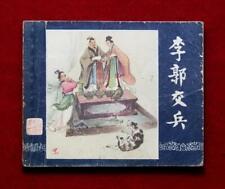 Shanghai Chinese Comic 三国 Book 9, 1962 !!!