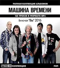 МАШИНА ВРЕМЕНИ полная коллекция альбомов, MP3 Mashina Vremeni