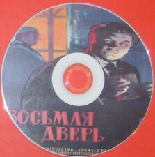 WORLD CRIME / NOIR 133: THE EIGHTH DOOR / OSMA VRATA (1959) Yug
